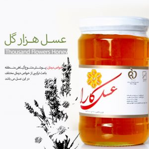 عسل هزار گل